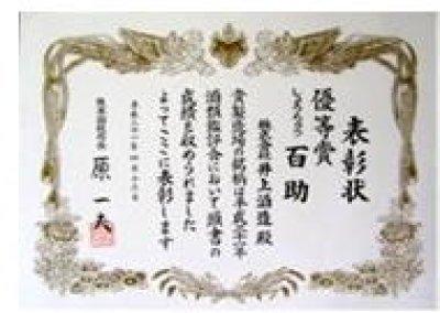 画像1: 井上酒造 平成27年 優等賞受賞酒 初代百助 本格麦焼酎 25度 1800mL