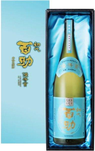 画像1: 井上酒造 平成27年 優等賞受賞酒 初代百助 本格麦焼酎 25度 1800mL (1)