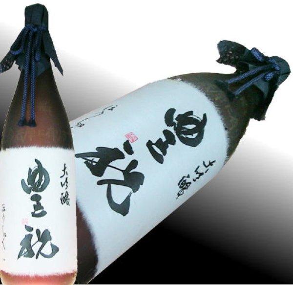 画像1: 豊澤酒造 大吟醸 豊祝 1.8L (1)
