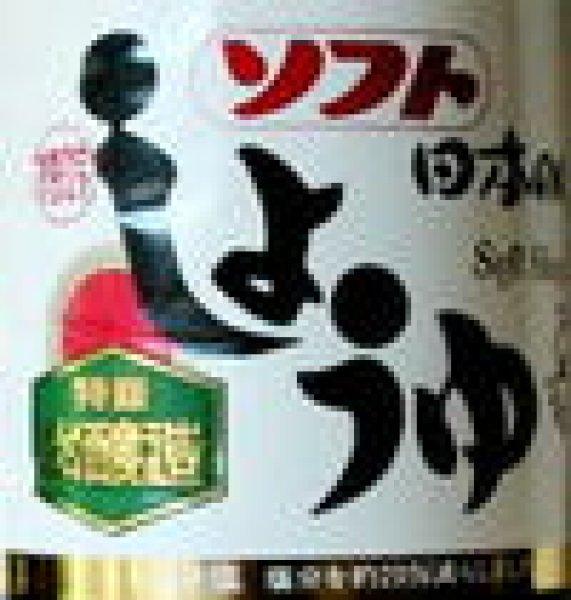 画像1: ハウスウェルネスフーズ ソフト醤油 1800mL (1)