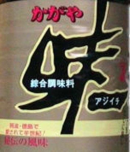 画像1: 加賀屋  味一 醤油 総合調味料 1800mL (1)