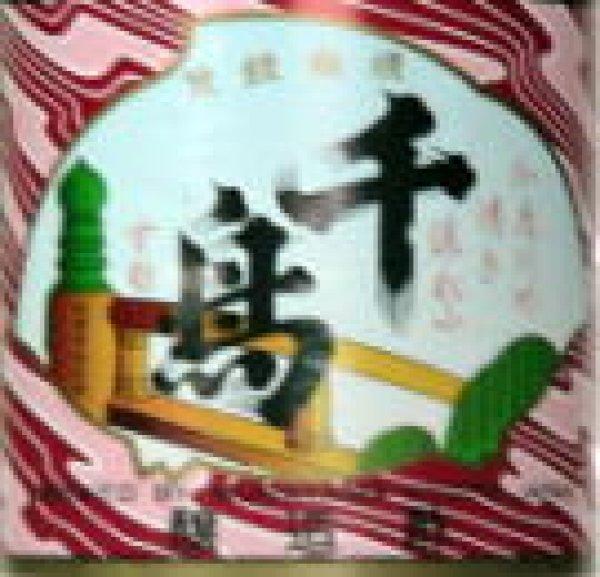 画像1: 村山醸酢 米酢 千鳥酢 1800mL (1)